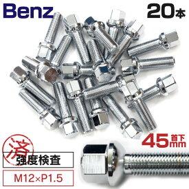 ベンツ用ボルト No.03 【45mm】M12×P1.5 12R/17HEX 首下45mm 20本セット