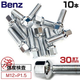 *在庫処分* 特価 ベンツ 輸入車用 ホイールボルト ラグボルト M12×P1.5 12R 17HEX 首下30mm 10本セット (送料無料)