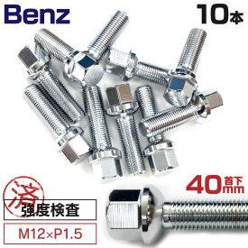 ベンツ用ボルト No.03 【40mm】M12×P1.5 12R/17HEX 首下40mm 10本セット