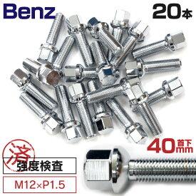 ベンツ用ボルト No.03 【40mm】M12×P1.5 12R/17HEX 首下40mm 20本セット