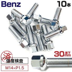 ベンツ用ボルト No.04 【30mm】M14×P1.5 14R/17HEX 首下30mm 10本セット