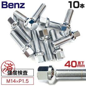 ベンツ用ボルト No.04 【40mm】M14×P1.5 14R/17HEX 首下40mm 10本セット