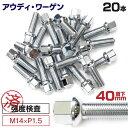アウディ・ワーゲン用ボルト No.05 【40mm】M14×P1.5 13R/17HEX 首下40mm 20本セット
