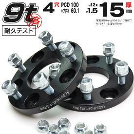 ワイドトレッドスペーサー 15mm N-VAN JJ1 4H 100 56 P1.5 鍛造 ワイトレ 車高 キャンバー 【送料無料】