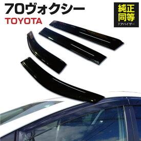 ドアバイザー ヴォクシー VOXY 70系 ZRR70 専用設計 高品質 純正同等品 金具付き 4枚セット