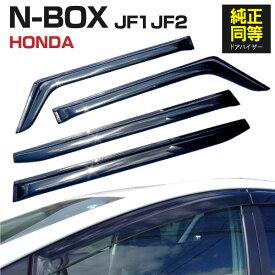 ドアバイザー N-BOX NBOX N BOX JF1 JF2 専用設計 高品質 純正同等品 金具付き 4枚セット