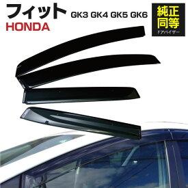 ドアバイザー フィット FIT GK3 GK4 GK5 GK6 高品質 純正同等品 金具付き 4枚セット 4枚セット