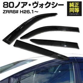 ドアバイザー ノア/ヴォクシー NOAH/VOXY 80系 ZRR80 前期/後期対応 専用設計 ドアバイザー 高品質 純正同等品 金具付き 4枚セット