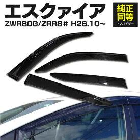 ドアバイザー エスクァイア ZWR80G/ZRR80G/ZRR85G 専用設計 ドアバイザー 高品質 純正同等品 金具付き 4枚セット