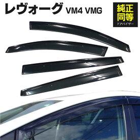 在庫処分 ドアバイザー レヴォーグ LEVORG VM4 VMG レヴォーグ専用設計 ドアバイザー 高品質 純正同等品 金具付き