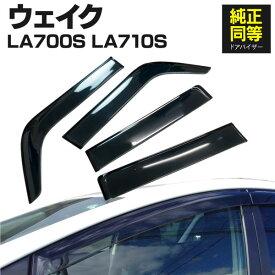 ドアバイザー ウェイク WAKE LA700S LA710S 専用設計 高品質 純正同等品 金具付き 4枚セット