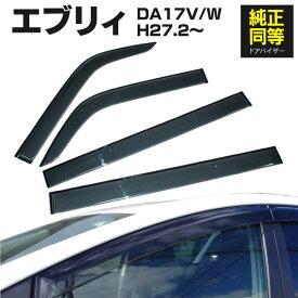 ドアバイザー エブリイ エブリィ Every DA17V DA17W 専用設計 高品質 純正同等品 金具付き 4枚セット