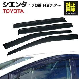 【4月下旬入荷予定】 ドアバイザー シエンタ SIENTA 17系 専用設計 高品質 純正同等品 金具付き 4枚セット