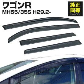 ドアバイザー ワゴンR MH55S MH35S 現行型 専用設計 高品質 純正同等品 金具付き 4枚セット