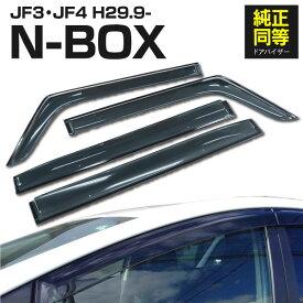 【11月中旬入荷予定】 ドアバイザー 新型 N-BOX NBOX N BOX JF3 JF4 専用設計 高品質 純正同等品 金具付き 4枚セット