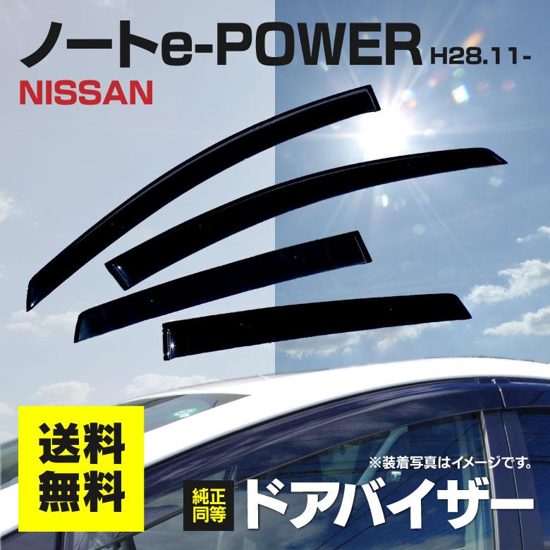 ドア バイザー ノート HE12 E-POWER 現行型 専用設計 高品質 純正同等品 金具付き 4枚セット
