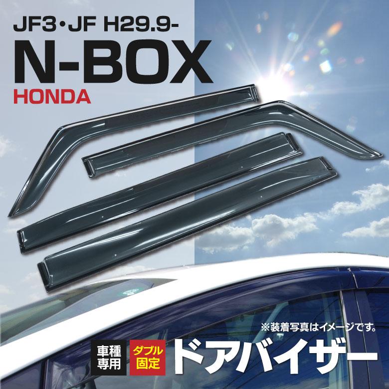 ドア バイザー 新型 N-BOX NBOX N BOX JF3 JF4 専用設計 高品質 純正同等品 金具付き 4枚セット