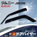 ドア バイザー ジムニー JB23W JIMNY 専用設計 高品質 純正同等品 金具付き 2枚セット