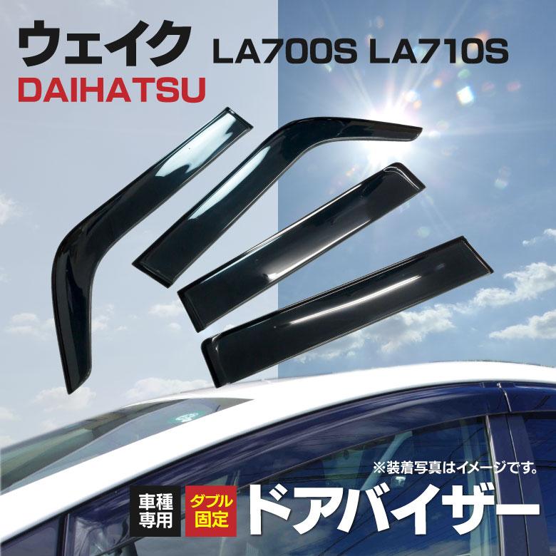 ドア バイザー ウェイク WAKE LA700S LA710S 専用設計 高品質 純正同等品 金具付き 4枚セット