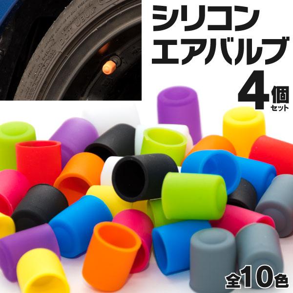 インフィニティQ45 エアバルブ カバー シリコンキャップ 全10色 (ネコポス限定送料無料)
