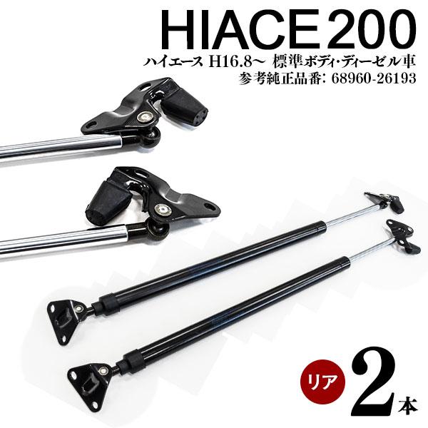 ハイエース 200系 ディーゼル車用 リアゲートダンパー トランクダンパー リアダンパー 高品質 左右 2本セット