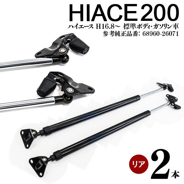 ハイエース 200系 ガソリン車用 リアゲートダンパー トランクダンパー リアダンパー 高品質 左右 2本セット