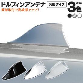 シャークアンテナ ドルフィンアンテナ BMW風 エアロデザイン ブラック シルバー ホワイト クラウン プリウス アクア