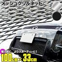 【送料無料】グリルネット アルミメッシュネット 100cm×33cm ブラック/シルバー 選択