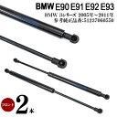E90 E91 E92 E93 BMW 3シリーズ ボンネットダンパー エンジンフードダンパー フロントダンパー 高品質 純正同等品 左右 2本 セット (送料...