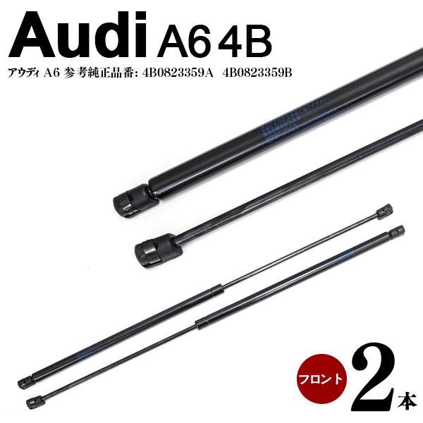 アウディ A6 4B エンジンフードダンパー ボンネットダンパー フロントダンパー 高品質 2本セット 4B0823359A 4B0823359B (送料無料)