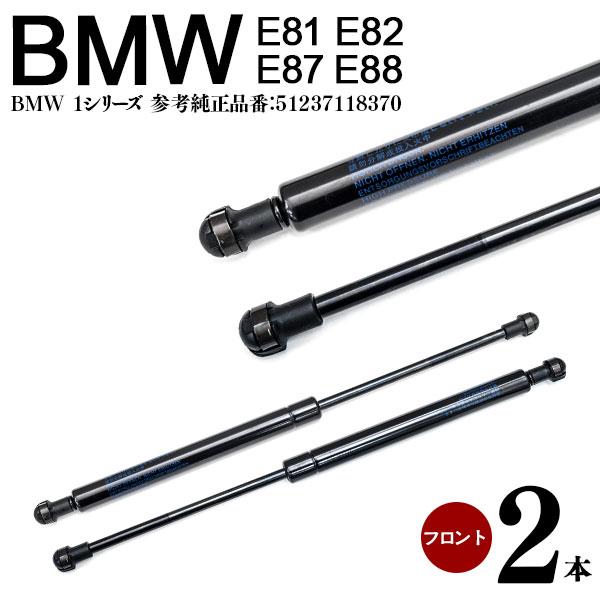 BMW 1シリーズ E81 E82 E87 E88 ボンネットダンパー フロントダンパー 高品質 2本セット (送料無料)