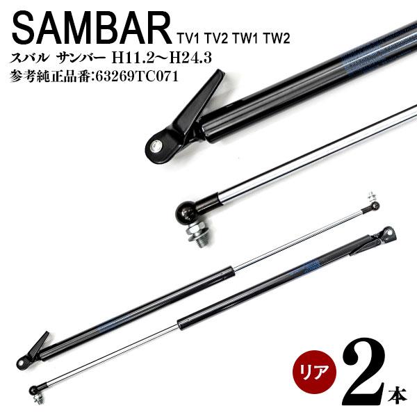 スバル サンバー TV1/TV2/TW1/TW2 リアゲートダンパー リアダンパー トランクダンパー ショックアブソーバー 高品質 対応純正品番 63269TC071 2本セット (送料無料)