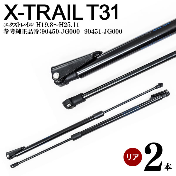 【送料無料】エクストレイル T31 リアゲートダンパー トランクダンパー リアダンパー ショックアブソーバー 高品質 左右 2本セット 対応純正品番:90450-JG000 90451-JG000