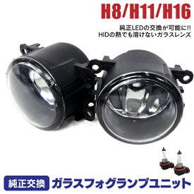 【8月下旬入荷予定】ガラス製 フォグランプユニット H8/H11/H16 マツダ フレアワゴン MM32S H25.4〜 左右セット (送料無料)
