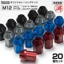 レーシングナット ホイールナット ショート 34mm 超々ジュラルミン A7075-T6 非貫通 袋型 20個 セット P1.5 P1.25 全4色