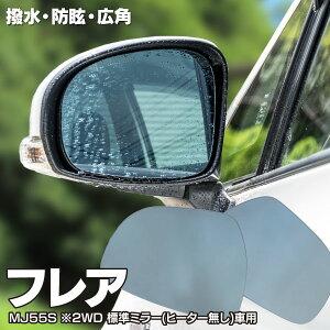 ブルーミラー フレア MJ55S 2WDのみ【標準ミラー(ヒーター無し)車用】撥水レンズ ワイド 左右 2枚 セット レインクリアリングミラー (送料無料)