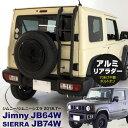 ジムニー JB64W ジムニーシエラ JB74W 専用設計 リアラダー アルミ合金 梯子 ハシゴ リアゲート右側用 マットブラック…