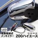 メッキミラー ハイエース 200系 1型 2型 3型 4型 S-GL/GL LED メッキミラー 鏡面 左右 セット (送料無料)