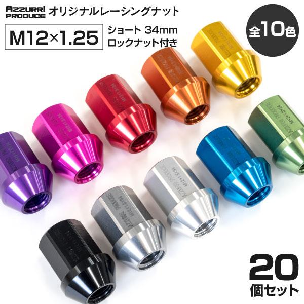デイズ B21W レーシングナット ホイールナット ショート 34mm ジュラルミン 非貫通 20個 セット P1.25 全10色