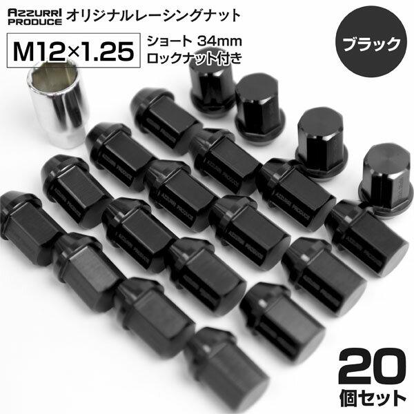 レーシングナット P1.25 ブラック (黒) ジュラルミン ホイールナット ロックナット付き 20本 セット