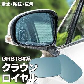ブルーミラー 18系 クラウンロイヤル/ゼロクラウン GRS18#系 特殊撥水加工 広角レンズ 左右 2枚 セット (送料無料)