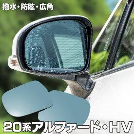 ブルーミラー 20系 アルファード ATH2#/ANH2#/GGH2# ハイブリッド可 撥水レンズ ワイド 左右 2枚 セット (送料無料)