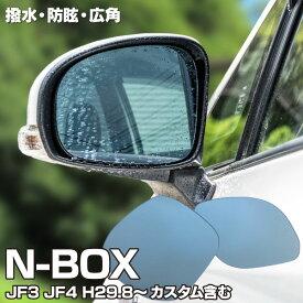ブルーミラーレンズ 新型 N-BOX JF3 JF4 カスタム対応 H29.8〜撥水レンズで水を弾く 広角 左右セット (送料無料)