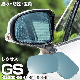 ブルーミラー LEXUS GS350h/GS430h/GS450h 特殊撥水加工 広角レンズ 左右 2枚 セット (送料無料)