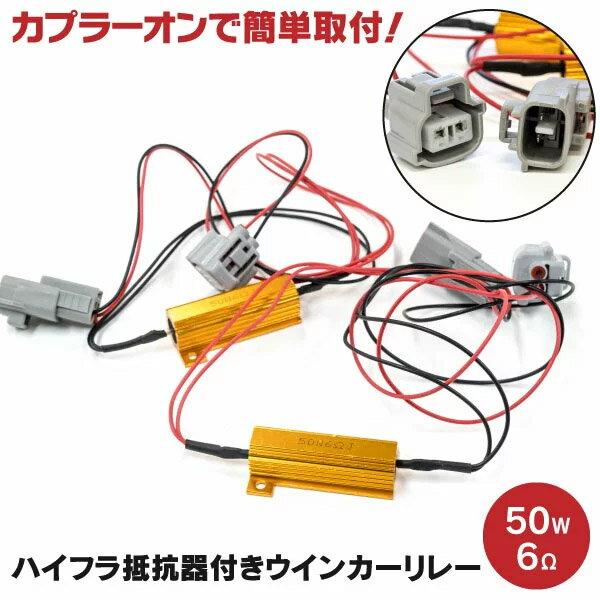 プリウスα ZVW40/41系 H23.5〜H26.11 ハイフラ防止抵抗 リレーハーネス カプラーオン ウィンカー LED化 2本 (ネコポス限定送料無料)