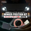 【多機能ウィンカーリレー】LYZER『8ピン ウインカーポジションリレー』ハイフラ防止・1〜5回から選べる便利なワンア…