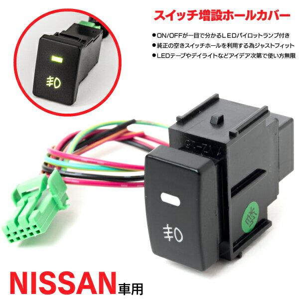 セレナ C25/C26 日産用 LED増設 スイッチホールカバー LEDインジケーター付き 【縦36mm×横20.5mm】 1セット