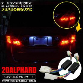 20系アルファード ATH/ANH/GGH2#系 H20.5〜H26.12 テールランプ6灯化キット 車検対応 スモール点灯時ブレーキ約30%点灯 ブレーキ点灯時ブレーキ100%点灯