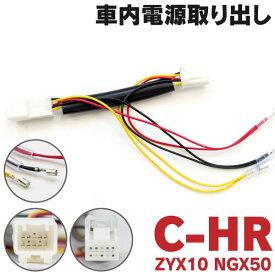 C-HR CHR ZYX10/NGX50 電源取出し オプションカプラーハーネス 配線 4系統取り出し カプラーオン 1本 (ネコポス限定送料無料) イルミ スモール LED 増設 バイパス