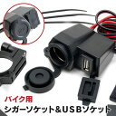 USBシガーソケット バイク用 USB端子 12V 防水カバー付き (送料無料)